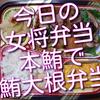 今日の女将弁当は、鳥取県産の本鮪を使った鮪大根弁当です!