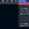Ruby on Rails6.0   空き部屋を登録・予約・決済できるWebサイトを作成する 03   MacOSXスタートアップ