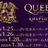 クイーン+アダム・ランバートの2020年1月「THE RHAPSODY TOUR」来日公演のセットリスト一覧 #QUEEN #AdamLambert