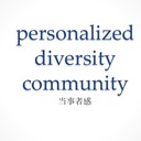 Personalized    Diversity    Community のブログ