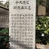 松山観光ガイドその10~聖徳太子の碑文~