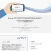 エベレストアプリPRビデオコンテスト2016