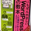 WordPressのお勉強③ 本を買いました