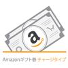 アマゾンギフト券(チャージタイプ)は「Amazon Mastercardゴールド」より高還元率