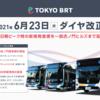 #888 東京BRTは虎ノ門ヒルズ行きが増加 初のダイヤ改正は2021年6月23日実施