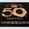 餃子の王将が年間5%オフになるステキなカードをゲットするマラソン(後篇)