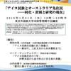 東京外語大ワークショップ「アイヌ民族とオーストラリア先住民――同化・差別と研究の現在」に行ってきました