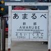 余部鉄橋とその付近④:兵庫県美方郡