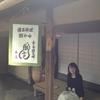 京都に5年住んだ私が教えるちょっとマイナーなオススメ京都旅行(1泊2日編)