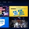 PS4バイオのダウンロード版は買わない方がいいの?