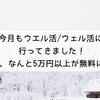 今月もウエル活/ウェル活に行ってきました!な、なんと5万円以上が無料に!