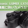 パナソニックの高級コンデジ LUMIX LX100の3ヵ月使用レビュー! 食べ歩き用カメラとしては最高峰と断言できます!
