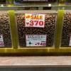 コーヒー豆を買うならジュピター!種類が多くて安い!
