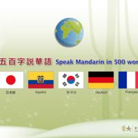 台湾中国語を勉強するなら「500字說華語」がお勧め!繁体字・簡体字・注音(ㄅㄆㄇㄈ)の揃っている教材は滅多にないですよ