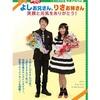 【雑誌】「よしお兄さん、りさお姉さん 笑顔と元気をありがとう。」4月4日に発売