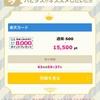 【激熱】ハピタスで年会費無料の楽天カード発行で衝撃の15,500pt(13,950マイル)+8,000pt獲得案件が降臨