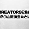 Re:CREATORS(レクリエイターズ)21話感想!OPの心臓の意味とは!