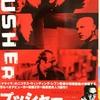 映画 PUSHER プッシャー