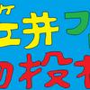 横浜DeNAベイスターズ 10/1 阪神タイガース23回戦