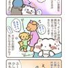出産・育児漫画 〜お腹が大きくなると…その1〜