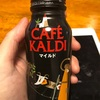 cafe KALDI マイルド