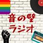 音の壁ラジオ:音楽専門のポッドキャスト番組の配信をはじめました【Music+Talk】
