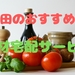 【食材宅配】秋田で使える食材宅配10選!調理師のおすすめはこれ!