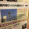 高円寺びっくり大道芸2017は、4月29日4月30日です