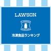 ローソン冷凍食品ランキング トップ10【中居正広のヒットな会】