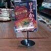 ベイシアのカツ丼がパワーアップ「コスパ最高!年間販売数 300万食突破」
