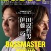 日本人選手が活躍した2019年B.A.S.S.セントラルオープンを振り返る!「バサー 2019年12月号」発売!