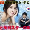 蛆テレビ韓流ドラマ『僕とスターの99日』第一話から低視聴率(爆)!