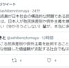 日本人ヘイトのサンプル** 芦部ゆきと @ashibenotomaya