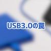 USB3.0の罠