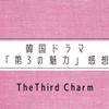 第3の魅力〜終わらない恋のはじまり〜/韓国ドラマの感想