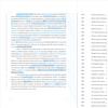 WORDVICEの海外留学用エッセイ添削サンプル – SOP