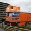 松江駅徒歩圏内のネットカフェ「快活CLUB」に宿泊【青春18きっぷの旅】