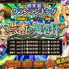 芸術の魔道杯(2016/12/1~2016/12/4)