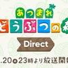 「あつまれ どうぶつの森 Direct 2020.2.20」が当日23時より放送決定!