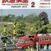 『月刊 鉄道模型趣味(TMS) 2019 2 No.925』 機芸出版社