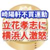 マツコ・デラックスをぶっ壊す!崎陽軒不買運動でN国党立花孝志に横浜人激怒。
