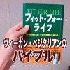 「フィット・フォー・ライフ」ベジタリアン・ヴィーガンにおすすめの本まさに教科書!