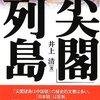 中国側が「日本が尖閣を盗んだ」と言うのには十分な理由がある