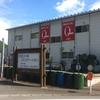ごみゼロ宣言のまち・上勝町を訪問 〜その②町の取り組み
