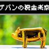 レイドック大臣ゲバンが課した税金の重さを現代日本の金銭感覚で例えてみる