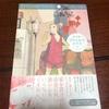 【本】テーマは独身女性×東京×住。男も楽しめるヨ!!!!『プリンセスメゾン』池辺葵(著)