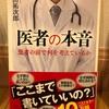 『医者の本音』中山祐次郎