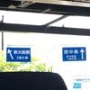 新大阪駅にて*人の往来を見ながら
