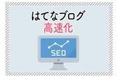 【初心者必見】はてなブログの表示速度を速くする方法