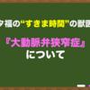 """【大動脈狭窄症】~""""すきま時間""""の獣医学~"""